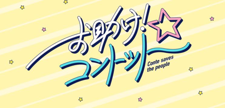 お助け!コントット(12月30日)の無料動画や見逃し配信をフル視聴する方法!