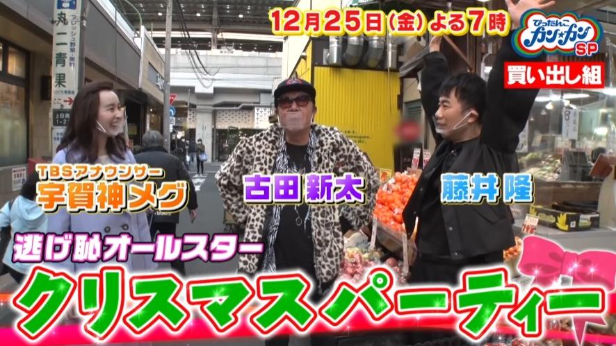 ぴったんこカン・カン(逃げ恥)12月25日の無料動画や見逃し配信をフル視聴する方法!
