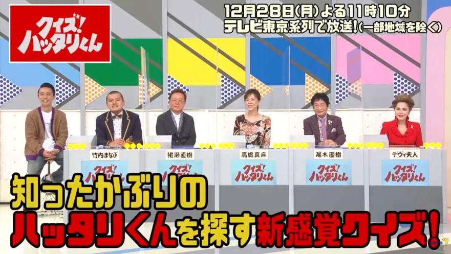 クイズ!ハッタリくん(12月28日)の無料動画や見逃し配信をフル視聴する方法!