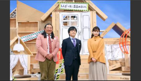 バカリ&秋山のしんどい家に生まれました!!(12月16日)の無料動画や見逃し配信をフル視聴する方法!