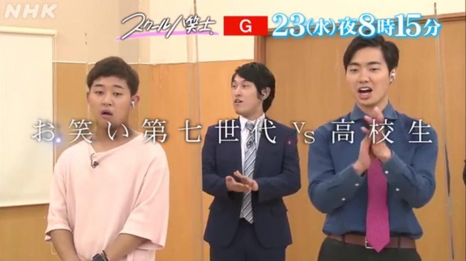 スクール八笑士(12月23日)の無料動画や見逃し配信をフル視聴する方法!