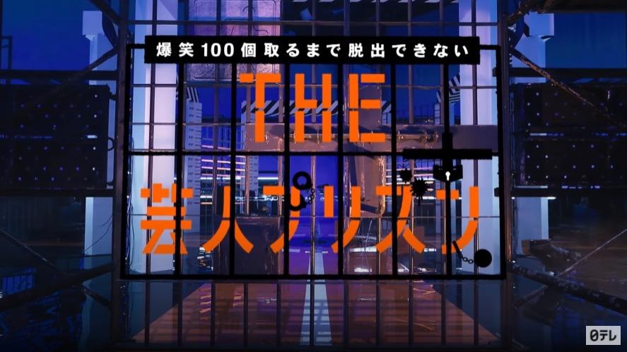 THE 芸人プリズン(12月29日)の無料動画や見逃し配信をフル視聴する方法!