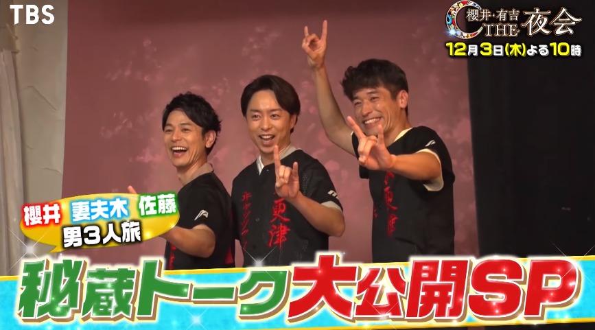 櫻井・有吉THE夜会(3人旅)12月3日の無料動画や見逃し配信をフル視聴する方法!