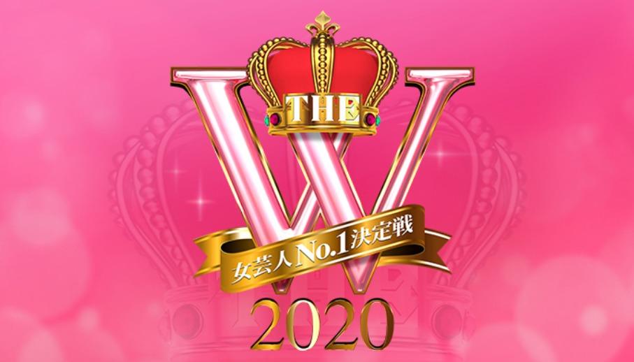 THE W2020(12月14日)の無料動画や見逃し配信をフル視聴する方法!