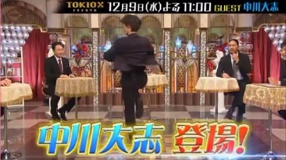 TOKIOカケル(中川大志)12月9日の無料動画や見逃し配信をフル視聴する方法!