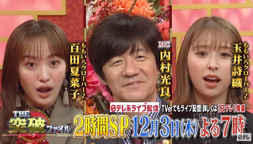 THE突破ファイル(鶴房汐恩)12月3日の無料動画や見逃し配信をフル視聴する方法!