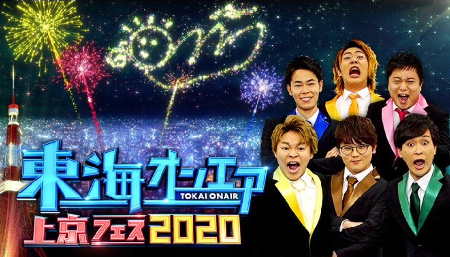 東海オンエア(上京フェス2020)12月29日の無料動画や見逃し配信をフル視聴する方法!