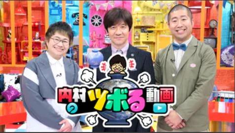内村のツボる動画(USJ)12月15日の無料動画や見逃し配信をフル視聴する方法!