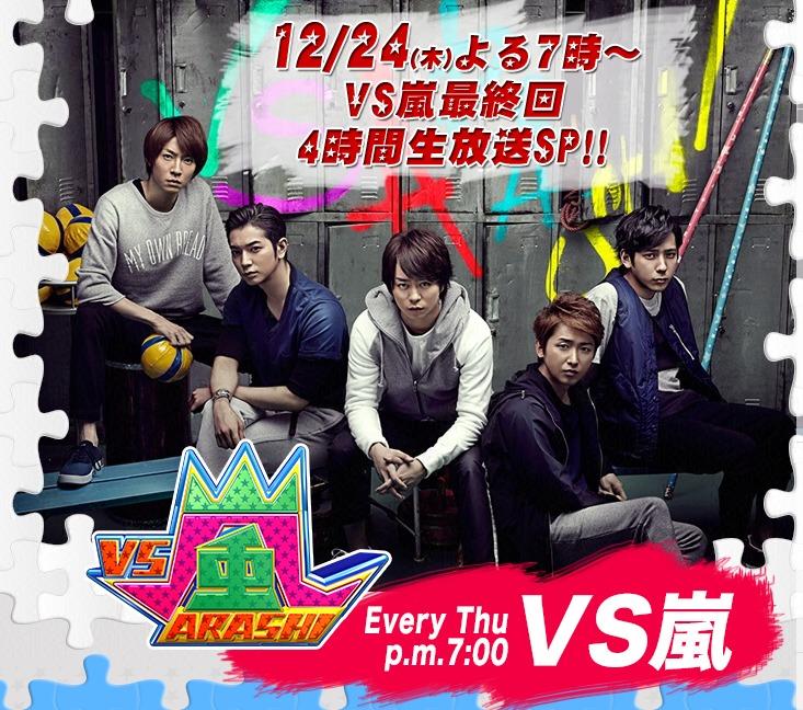 VS嵐最終回SP(12月24日)の無料動画や見逃し配信をフル視聴する方法!