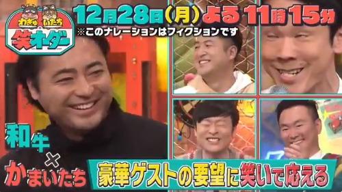 わぎゅいたちの笑オーダー(12月28日)の無料動画や見逃し配信をフル視聴する方法!