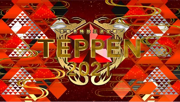 TEPPEN2021冬(1月30日)の無料動画や見逃し配信をフル視聴する方法!