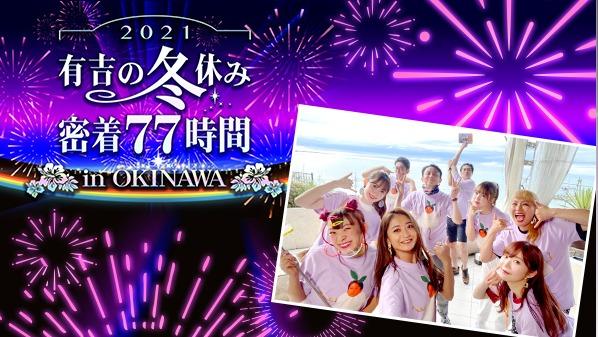有吉の冬休み2021(in沖縄)1月1日の無料動画や見逃し配信をフル視聴する方法!