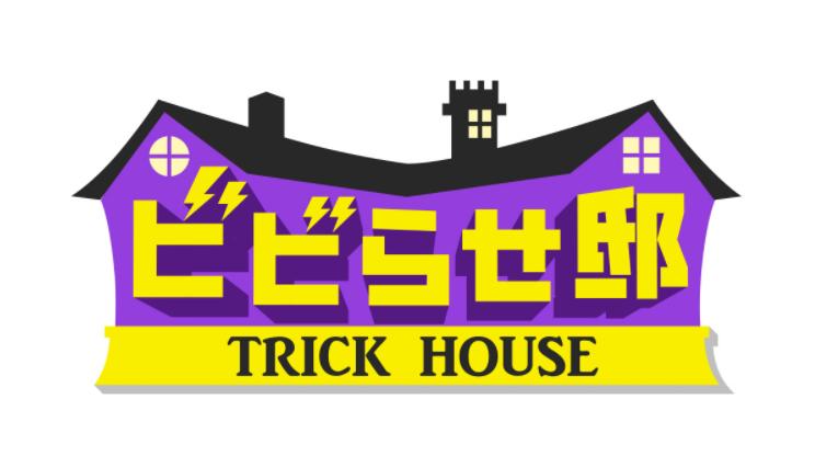 ビビらせ邸(TRICK HOUSE)1月5日の無料動画や見逃し配信をフル視聴する方法!