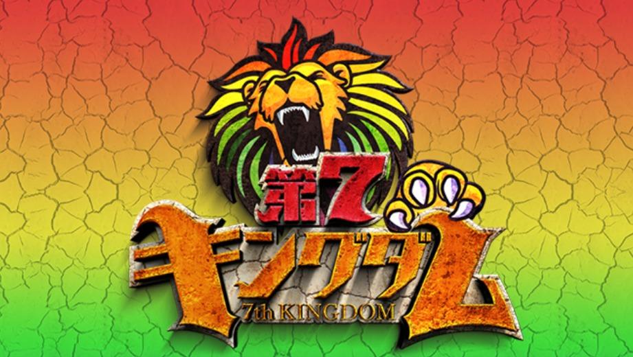 第7キングダム新春SP(1月2日)の無料動画や見逃し配信をフル視聴する方法!