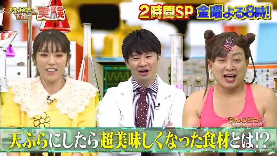 でんじろうのTHE実験SP(1月29日)の無料動画や見逃し配信をフル視聴する方法!