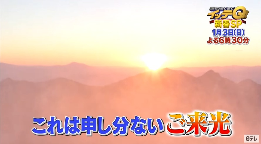 世界の果てまでイッテQ!(新春SP)1月3日の無料動画や見逃し配信をフル視聴する方法!