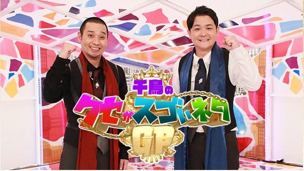 千鳥のクセがスゴいネタGP(大倉忠義)1月7日の無料動画や見逃し配信をフル視聴する方法!