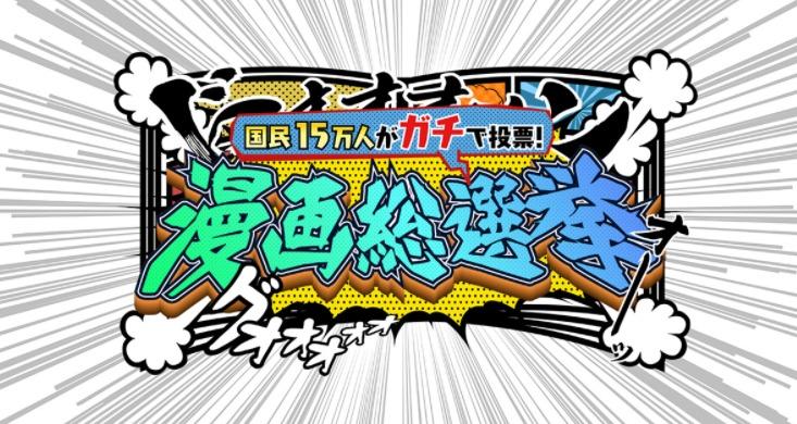 漫画総選挙(1月2日)の無料動画や見逃し配信をフル視聴する方法!