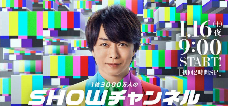1億3000万人のSHOWチャンネル(1月16日)の無料動画や見逃し配信をフル視聴する方法!