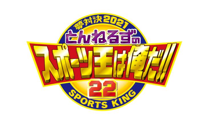 とんねるずのスポーツ王は俺だ!!2021の無料動画や見逃し配信をフル視聴する方法!