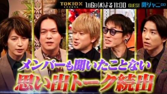 TOKIOカケル(関ジャニ∞)1月6日の無料動画や見逃し配信をフル視聴する方法!