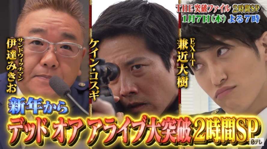 THE突破ファイル(賀来賢人)1月7日の無料動画や見逃し配信をフル視聴する方法!
