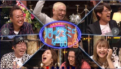 酒のツマミになる話(さまぁ〜ず)1月15日の無料動画や見逃し配信をフル視聴する方法!