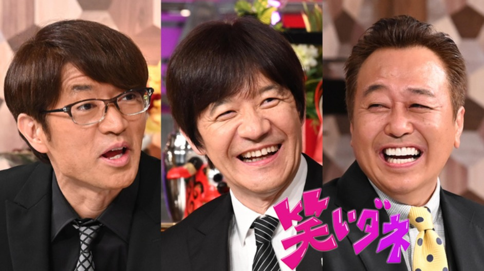 笑いダネ2021(宮川大輔&ケンコバ)の無料動画や見逃し配信をフル視聴する方法!