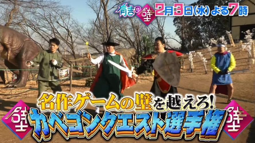 有吉の壁(カベゴンクエスト)2月3日の無料動画や見逃し配信をフル視聴する方法!