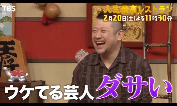人生最高レストラン(マヂカルラブリー)2月20日の無料動画や見逃し配信をフル視聴する方法!