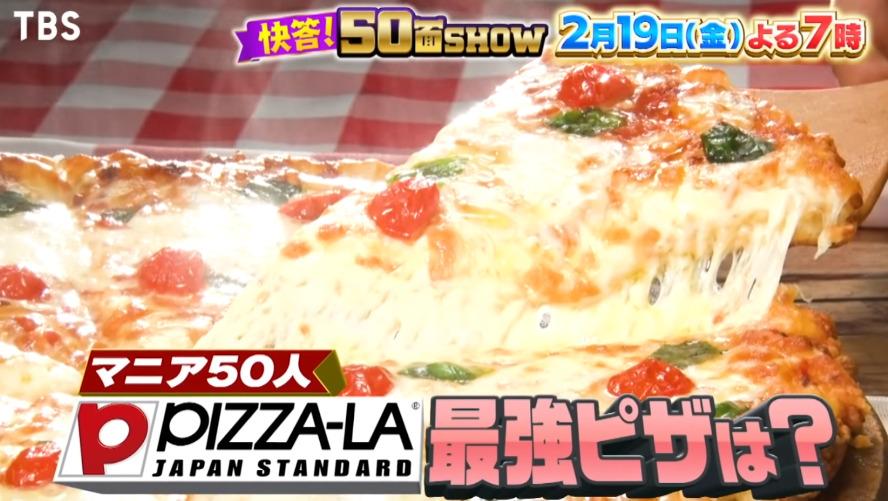 快答!50面SHOW(2月19日)の無料動画や見逃し配信をフル視聴する方法!
