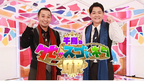 千鳥のクセがスゴいネタGP(2月4日)の無料動画や見逃し配信をフル視聴する方法!