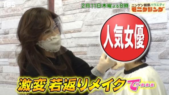 モニタリング(フワちゃん激変メイク)2月11日の無料動画や見逃し配信をフル視聴する方法!