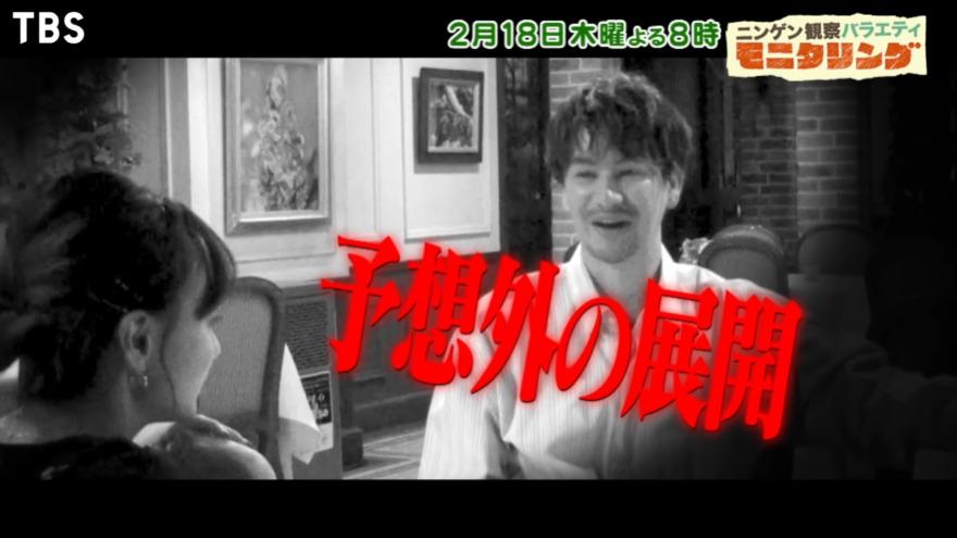 モニタリング(SnowMan雪男)2月18日の無料動画や見逃し配信をフル視聴する方法!