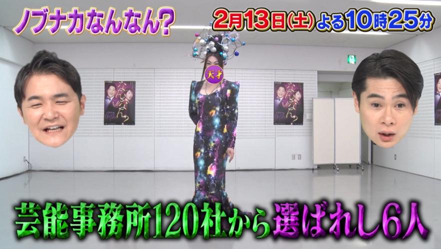 ノブナカなんなん?(ノブ-1グランプリ)2月13日の無料動画や見逃し配信をフル視聴する方法!