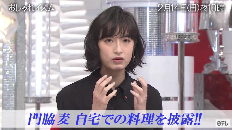 おしゃれイズム(門脇麦)2月14日の無料動画や見逃し配信をフル視聴する方法!