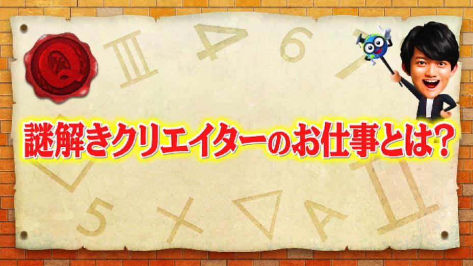 世界一受けたい授業(松丸亮吾)2月20日の無料動画や見逃し配信をフル視聴する方法!