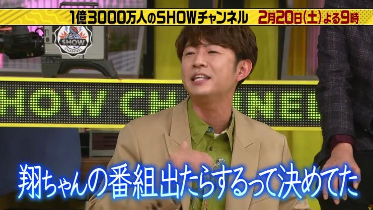 1億3000万人のSHOWチャンネル(相葉雅紀)2月20日の無料動画や見逃し配信をフル視聴する方法!