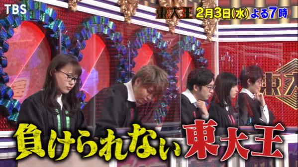 東大王SP(2月3日)の無料動画や見逃し配信をフル視聴する方法!