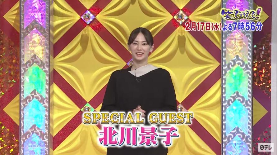 笑ってコラえて(山崎賢人)2月17日の無料動画や見逃し配信をフル視聴する方法!