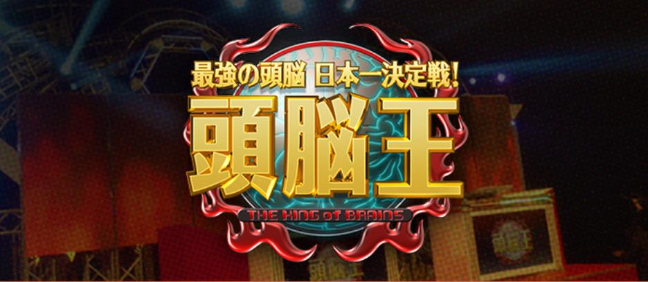 頭脳王2021(2月19日)の無料動画や見逃し配信をフル視聴する方法!