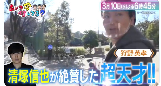 あいつ今何してる?(ぱこぱ)3月10日の無料動画や見逃し配信をフル視聴する方法!