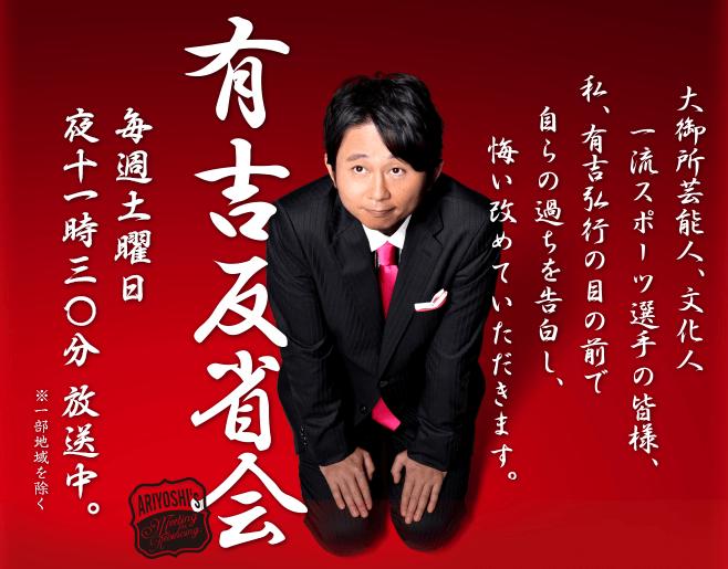 有吉反省会(3月6日)の無料動画や見逃し配信をフル視聴する方法!