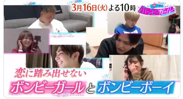 幸せ!ボンビーガール(3月16日)の無料動画や見逃し配信をフル視聴する方法!