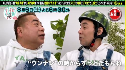 出川哲朗の充電させてもらえませんか?(3月6日)の無料動画や見逃し配信をフル視聴する方法!