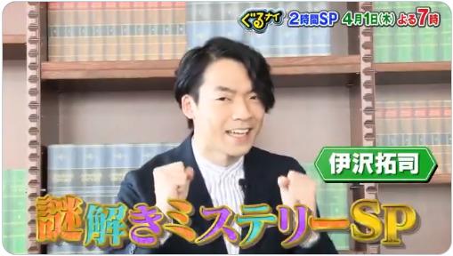 ぐるないゴチ(広瀬すず)4月1日の無料動画や見逃し配信をフル視聴する方法!