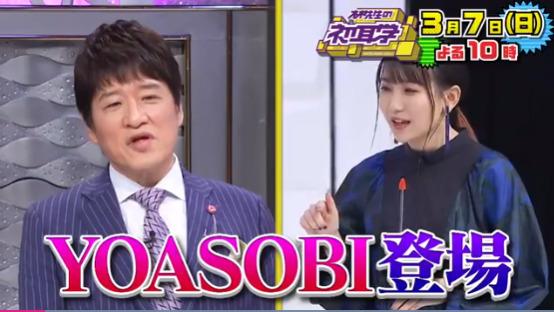 林先生の初耳学(YOASOBI)3月7日の無料動画や見逃し配信をフル視聴する方法!