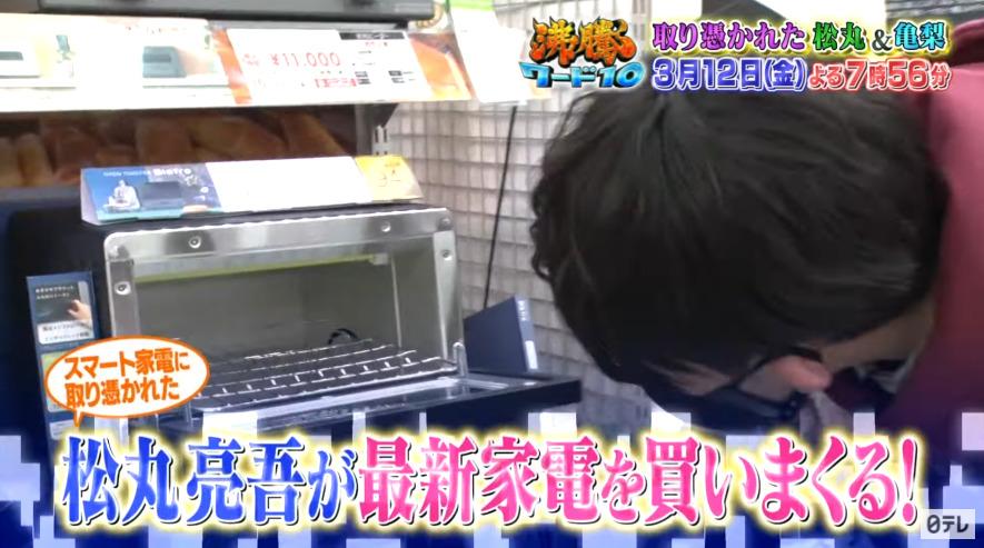 沸騰ワード10(亀梨和也)3月12日の無料動画や見逃し配信をフル視聴する方法!