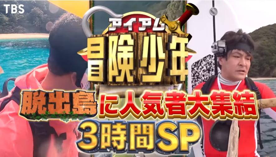 アイアム冒険少年(3月8日)の無料動画や見逃し配信をフル視聴する方法!