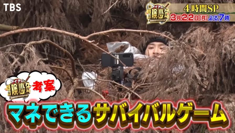 アイアム冒険少年SP(3月22日)の無料動画や見逃し配信をフル視聴する方法!